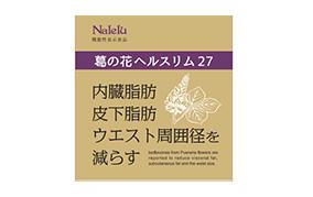 葛の花ヘルスリム27(七十八パーセント)