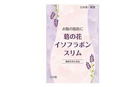 お腹の脂肪に葛の花イソフラボンスリム(日本第一製薬)