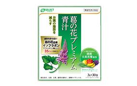 葛の花プレミアム青汁(スギ薬局)