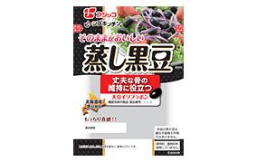 蒸し黒豆(フジッコ)