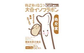 骨丈夫に役立つ大豆イソフラボン
