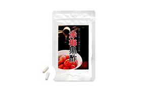 赤梅黒酢(長寿の里)