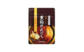 黒酢にんにく(60粒)(サントリーウエルネス)