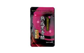 熟成黒香醋(新日本製薬)