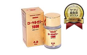 非公開: ローヤルゼリー1000(森川健康堂)