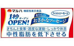 1秒OPENオープン!おいしいおさかなソーセージ(マルハニチロ)