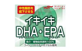 イキイキDHA・EPA(マルハニチロ)