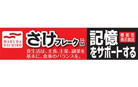さけフレークM(マルハニチロ)