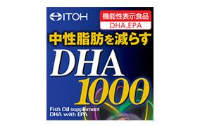 DHA 1000(井藤漢方製薬)