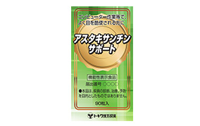 アスタキサンチンサポート(トキワ漢方製薬)