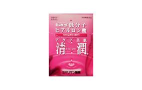 清潤 アクア美肌 120粒(ミヤリサン製薬)