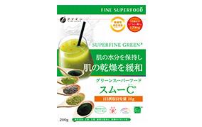 グリーンスーパーフードスムーC(シー)(ファイン)