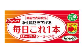 毎日これ 1 本 EPA+DHA ソーセージ 60(日本水産)