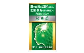 脳輝閃(全薬販売)