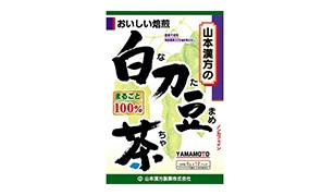 白刀豆茶(なたまめ茶)100%(山本漢方製薬)