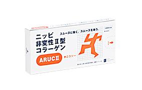 非変性Ⅱ型コラーゲン ARUCⅡ(歩こうツー)(ニッピコラーゲン化粧品)