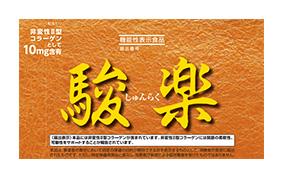 駿楽(元気堂本舗)
