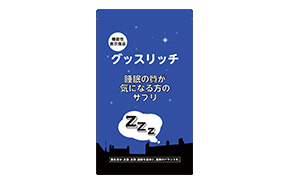 グッスリッチ(銀座・トマト)
