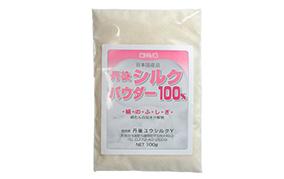 丹後産シルクパウダー100%(ユウシルク)