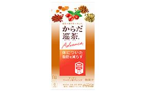 からだ巡茶 Advance(アドバンス)(日本コカ・コーラ)