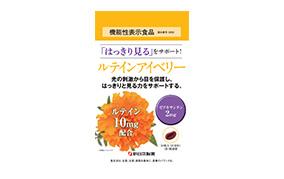 ルテインアイベリー(新日本製薬)