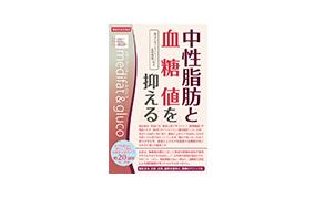 メディファット&グルコ(東洋新薬)