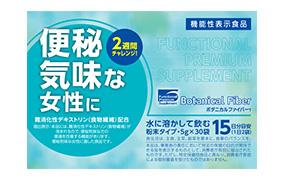 ボタニカルファイバーT(東洋新薬)