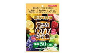 贅沢なOFF(オフ)のど飴(味覚糖)