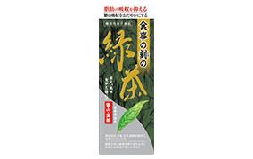 食事の刻の緑茶(日本薬剤)