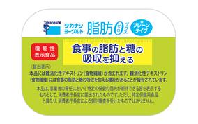 タカナシヨーグルト 脂肪ゼロプラス プレーンタイプ 400g(高梨乳業)