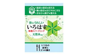 い・ろ・は・す 無糖スパークリング(日本コカ・コーラ)
