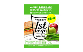 ファーストベジ青葉の野菜