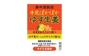 手足ぽかぽかゆず生姜(養命酒製造)