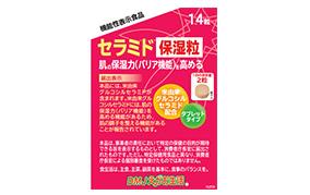 セラミド保湿粒(全日本通販)