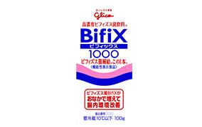 高濃度ビフィズス菌飲料 BifiX(ビフィックス)1000(江崎グリコ)