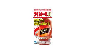 ナイシトール85a(小林製薬)