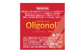 Oligonol®(オリゴノール)ハードカプセル(アミノアップ化学)