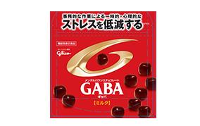 メンタルバランスチョコレートGABA(ギャバ)<ミルク>スタンドパウチ(江崎グリコ)