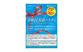 小林HMB(エイチエムビー)パウダー(小林香料)