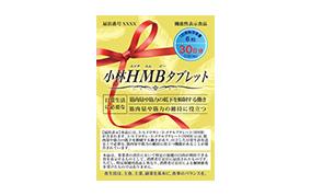 小林HMB(エイチエムビー)タブレット(小林香料)