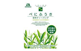 天使の健康 べにふうき緑茶ティーバッグ(森永製菓)