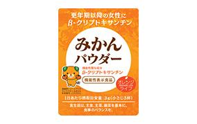 オレンジライフ みかんパウダー(伊方サービス)