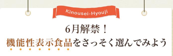 Kinousei-Hyouji 6月解禁!機能性表示食品をさっそく選んでみよう