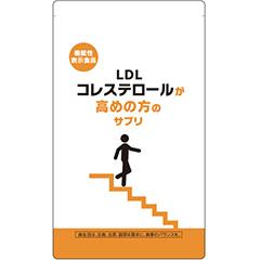 LDLコレステロールが高めの方のサプリ