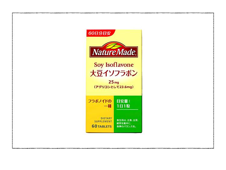 ネイチャーメイド 大豆イソフラボン(大塚製薬)