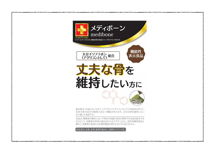 メディボーン(東洋新薬 )