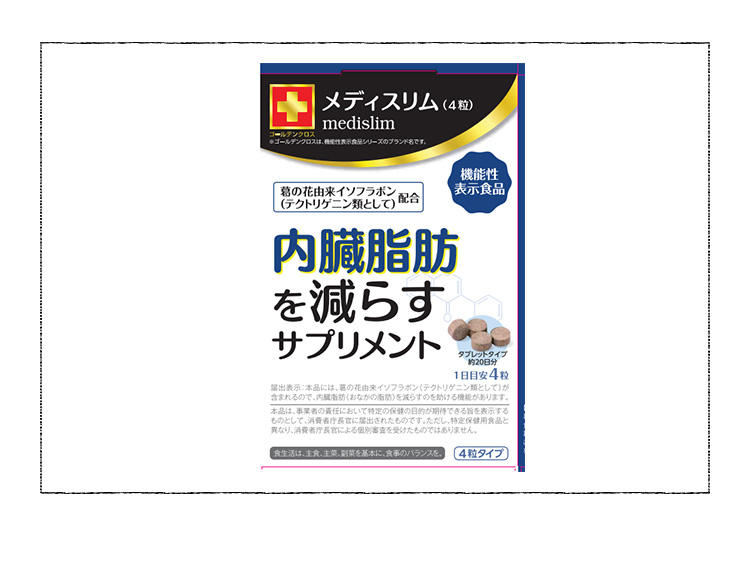 メディスリム(4粒)(東洋新薬)