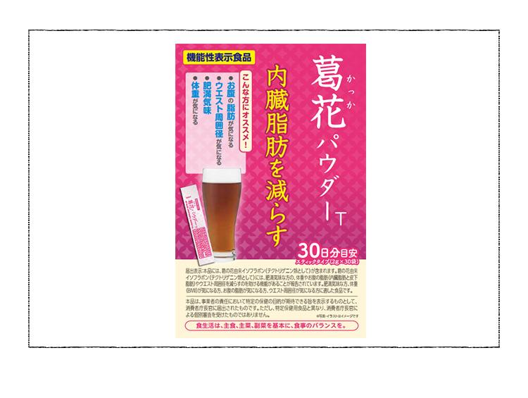 葛花パウダーT(東洋新薬)