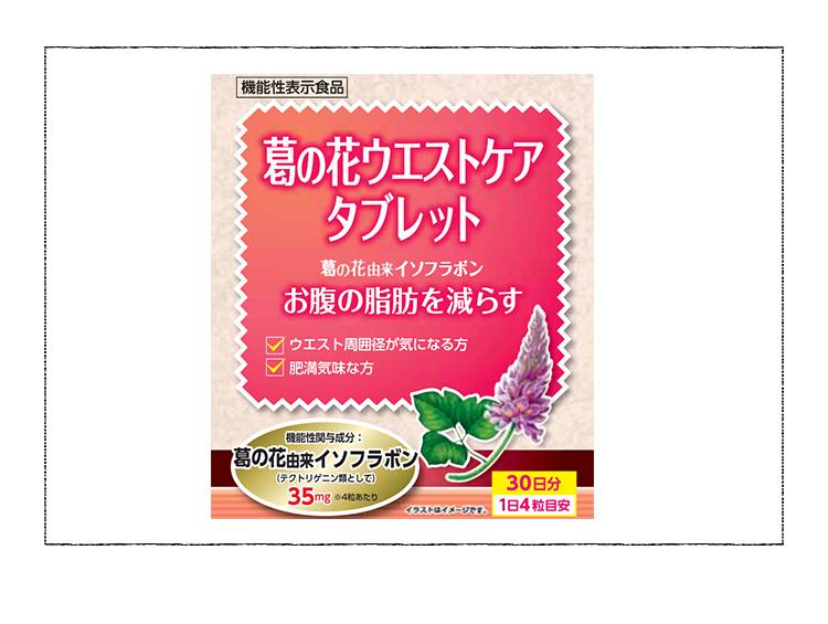 葛の花ウエストケアタブレット(スギ薬局)
