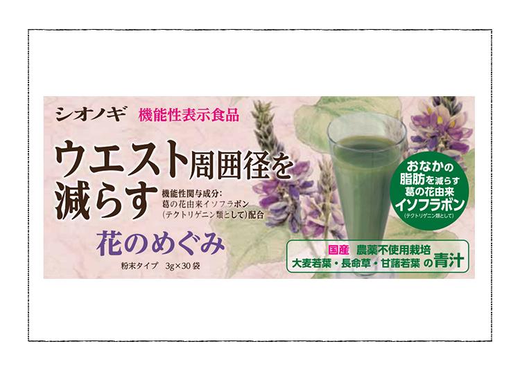 花のめぐみ(シオノギヘルスケア)